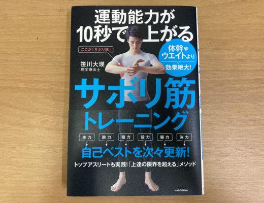 おすすめトレーニング本